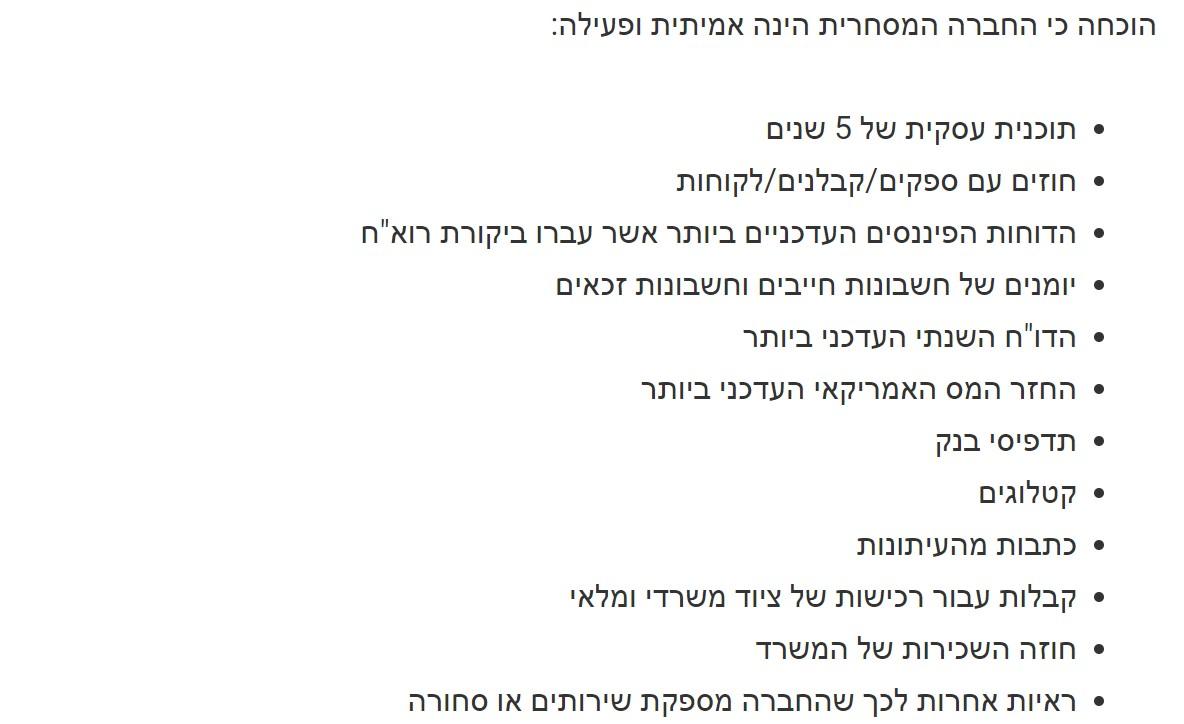 E-2 Document Checklist - Hebrew - zoom 8.jpg