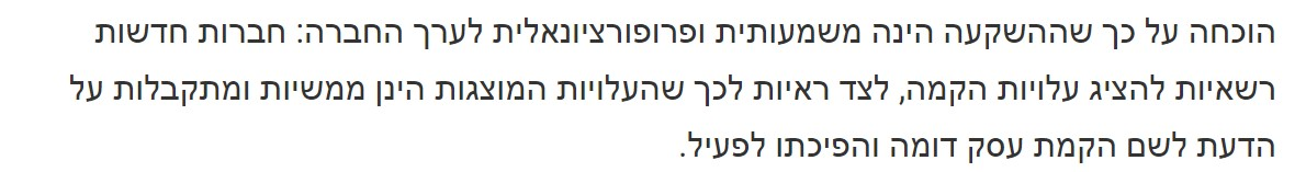 E-2 Document Checklist - Hebrew - zoom 9.jpg