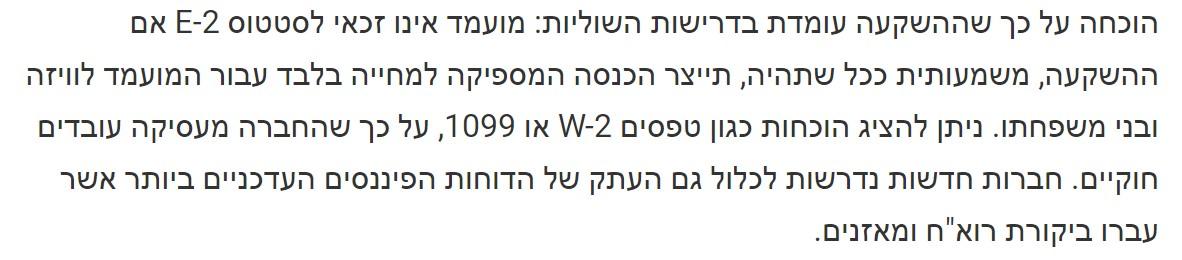 E-2 Document Checklist - Hebrew - zoom 10.jpg