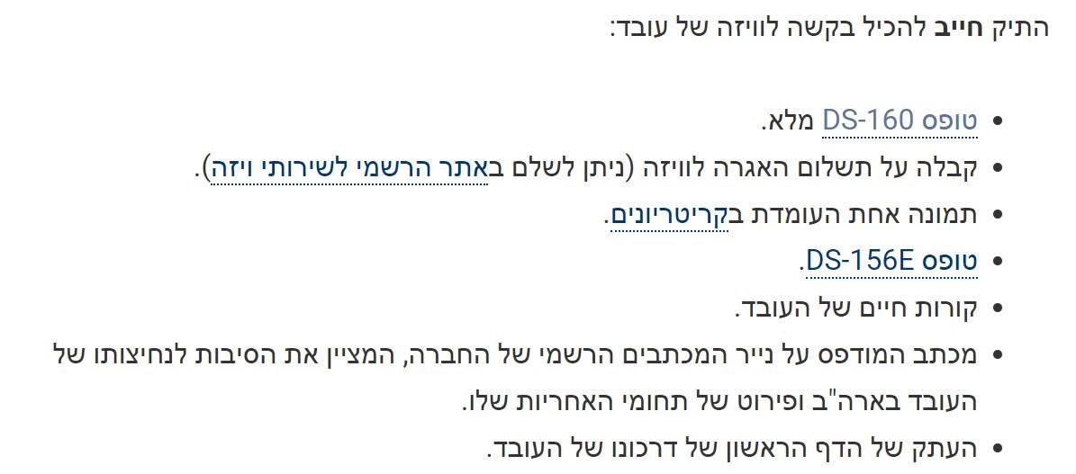 E-2 Document Checklist - Hebrew - zoom 11.jpg
