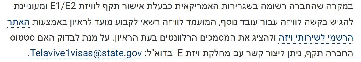 E-2 Document Checklist - Hebrew - zoom 13.jpg