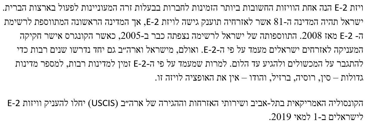 e2 intro paragraph - hebrew.jpg