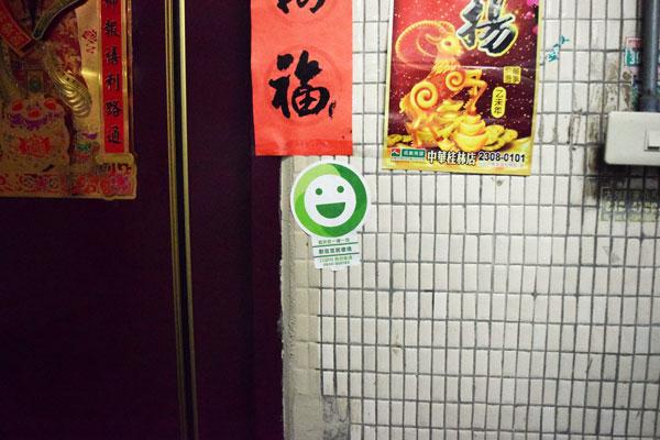 家戶門口在安裝燈具後貼上 綠然貼紙