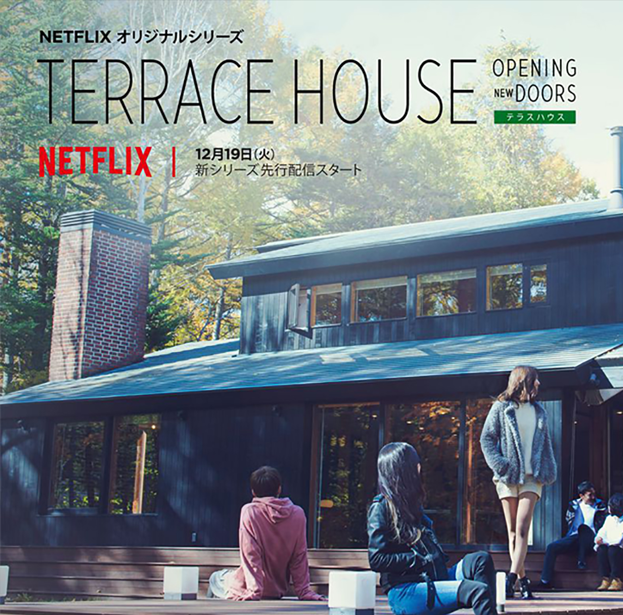 terrace house (netflix) - Henry Green Stay HereGeorge Boomsma Streets Paved With Gold