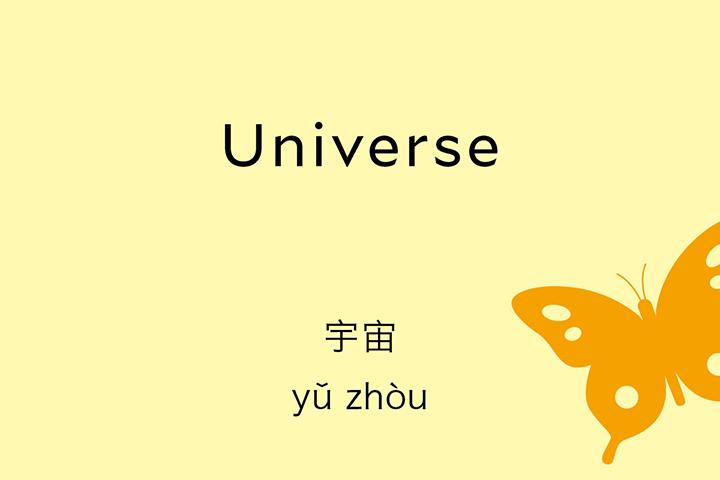UniverseinChinese.jpg