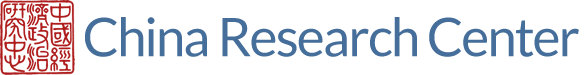 china_research_center_logo3.png