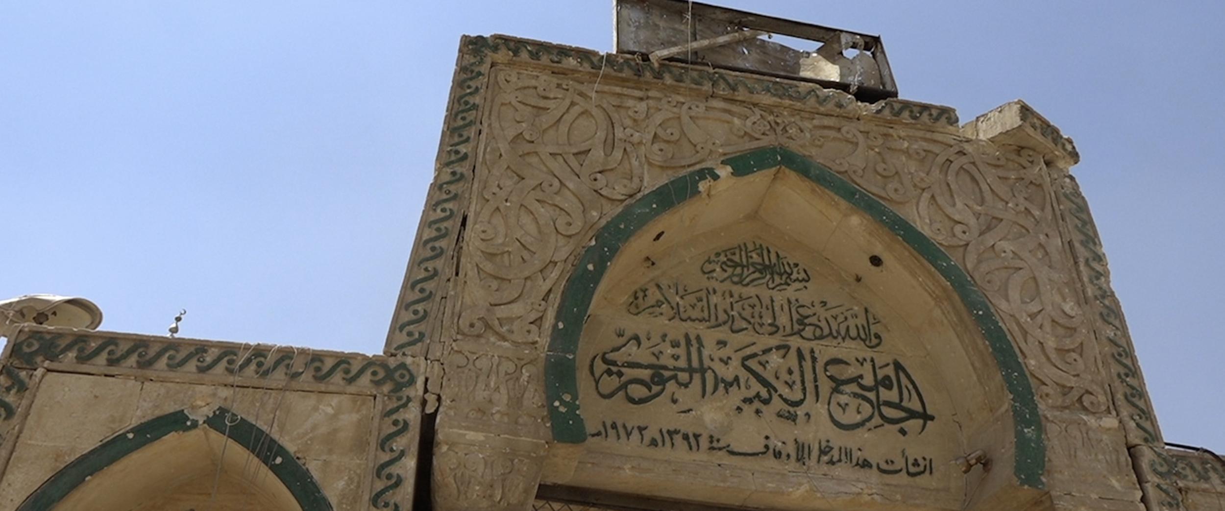Al-Nuri mosque entrance inscription.png