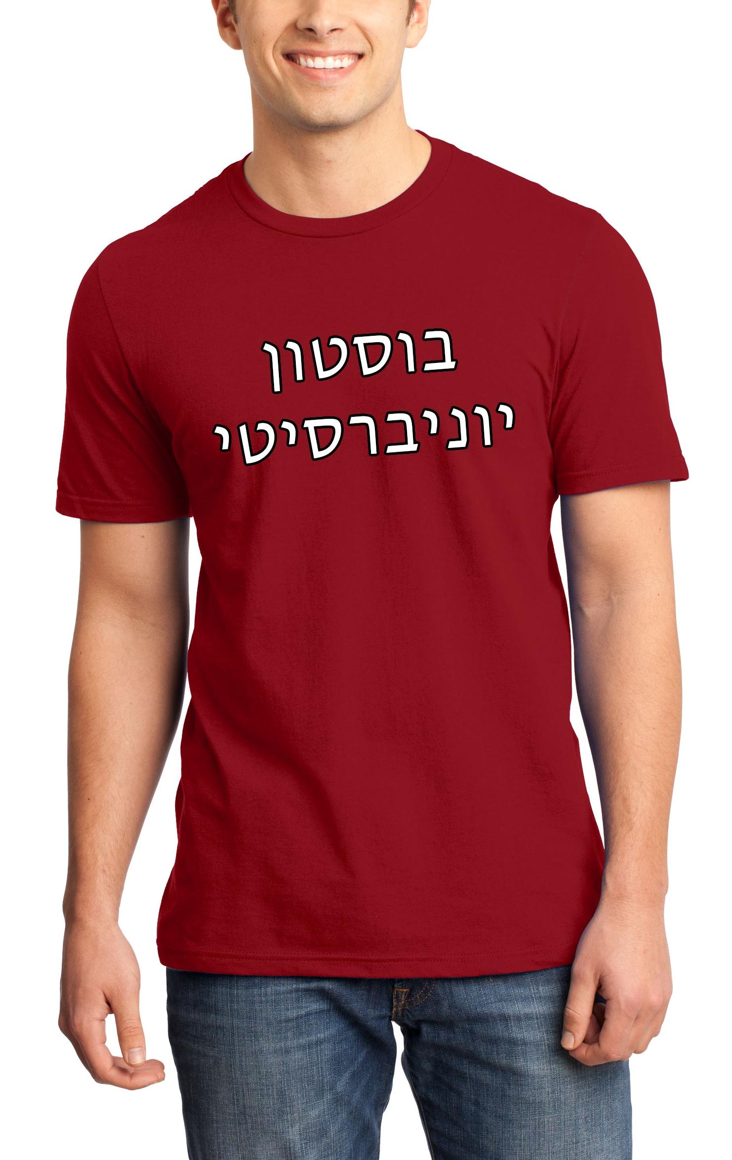 BU Tshirt.jpg