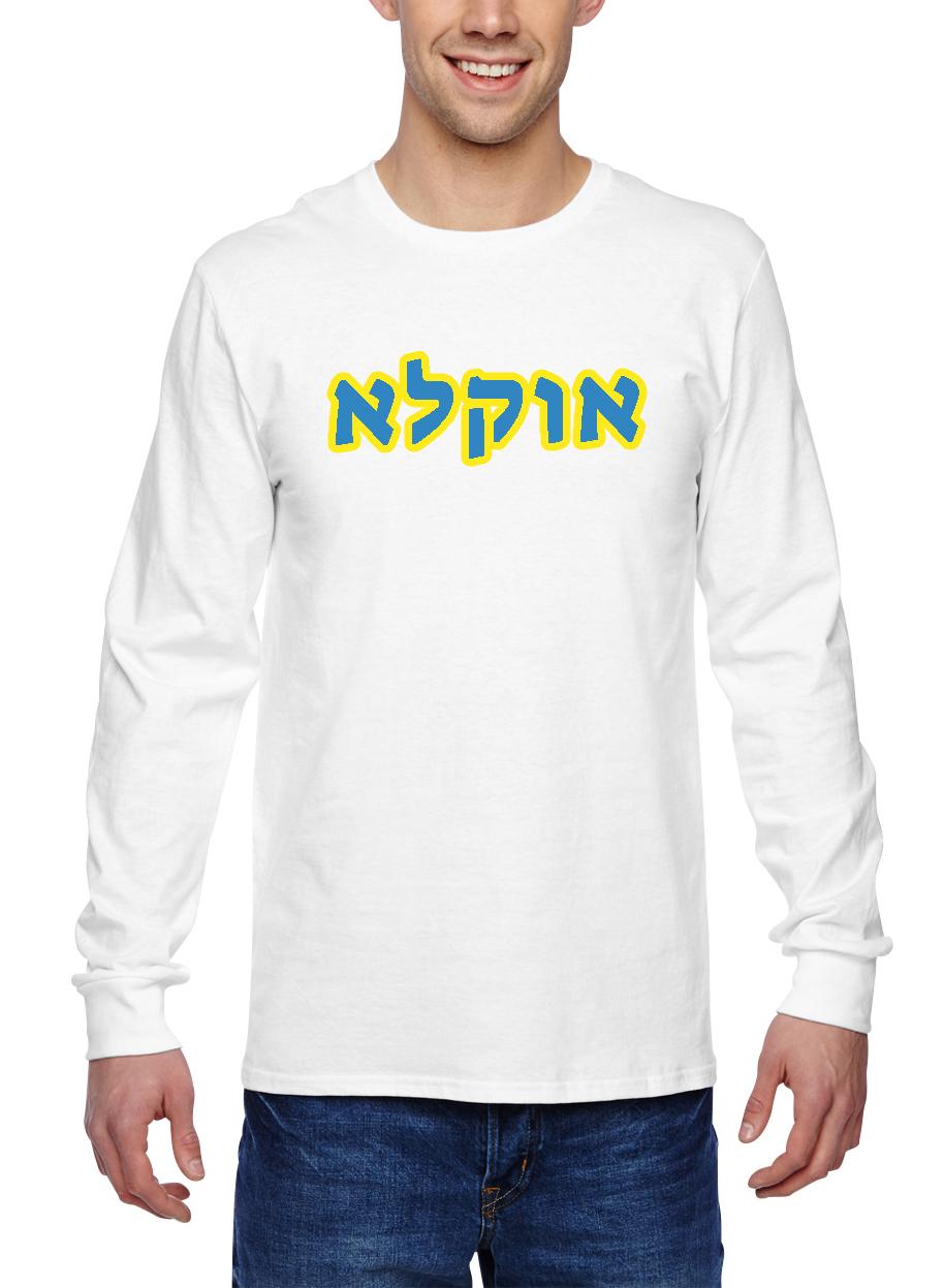UCLA LS Hebrew.jpg