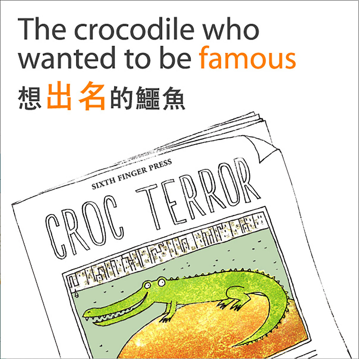 the crocodile who wanted to be famous childrens book