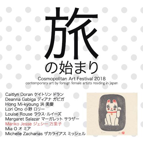 mariko exhibition invite.jpg