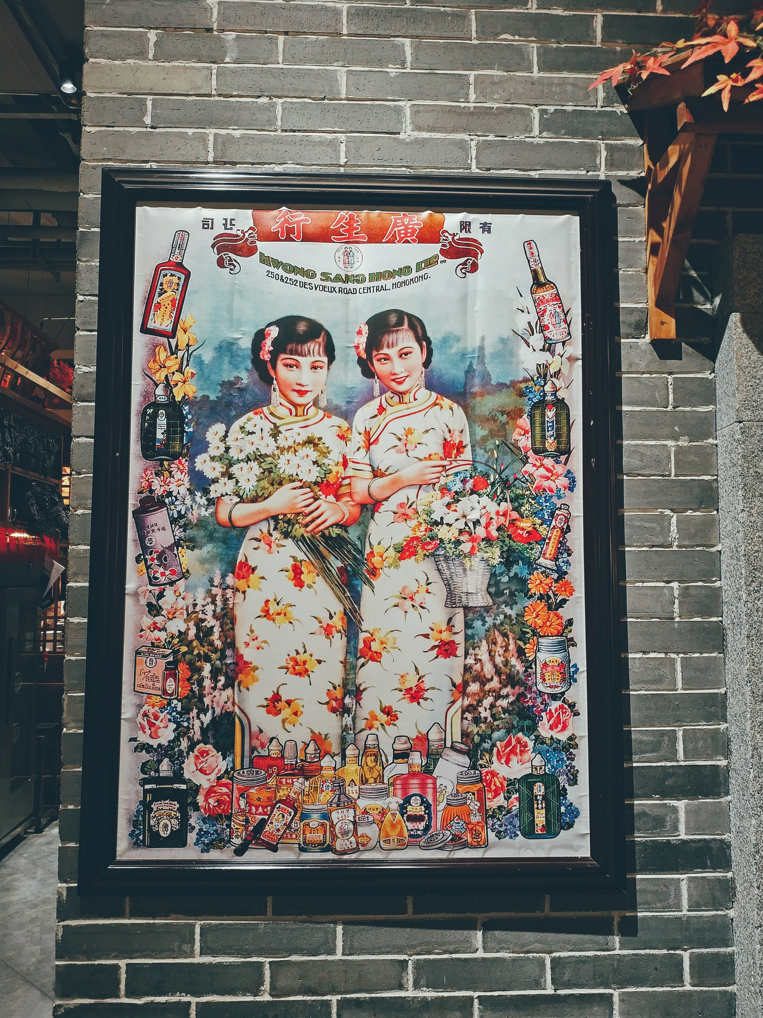 Chinese advertisement featuring qipao.