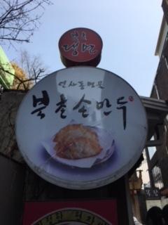 Dumplings in Seoul, Korea