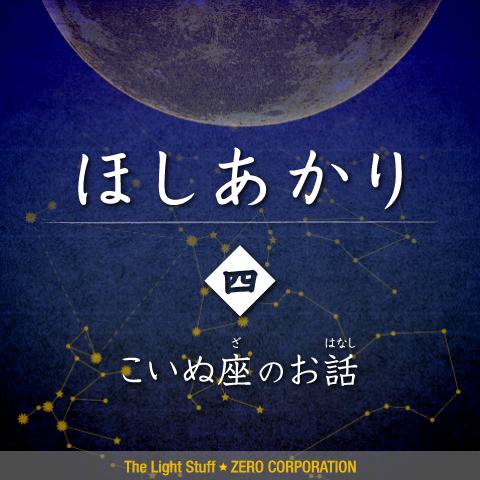 04_こいぬ座.jpg