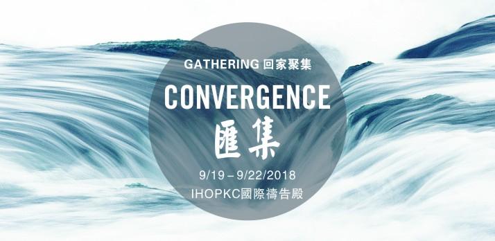"2018 ""Convergence"" North America Gathering - JUNE 19-22, 2018 | IHOP-KC, USA"