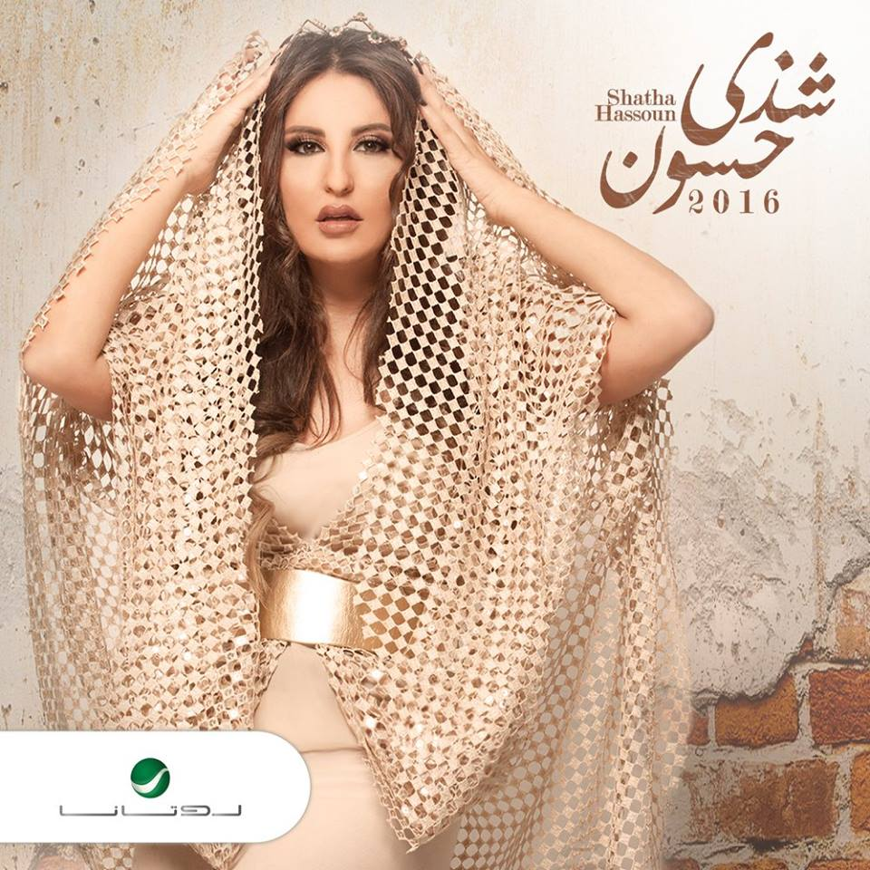 Music-Nation-Shatha-Hassoun-Releases-New-Album-Shatha-Hassoun-2016.jpg