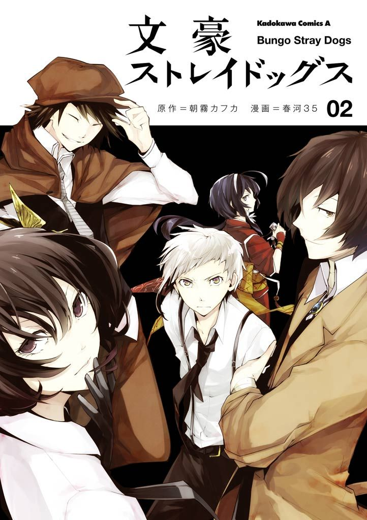 Cover of  Bungo Stray Dogs  volume two.