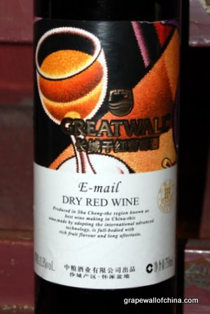Great-Wall-Wines-China-E-Mail-Dry-Red-Wine.jpg