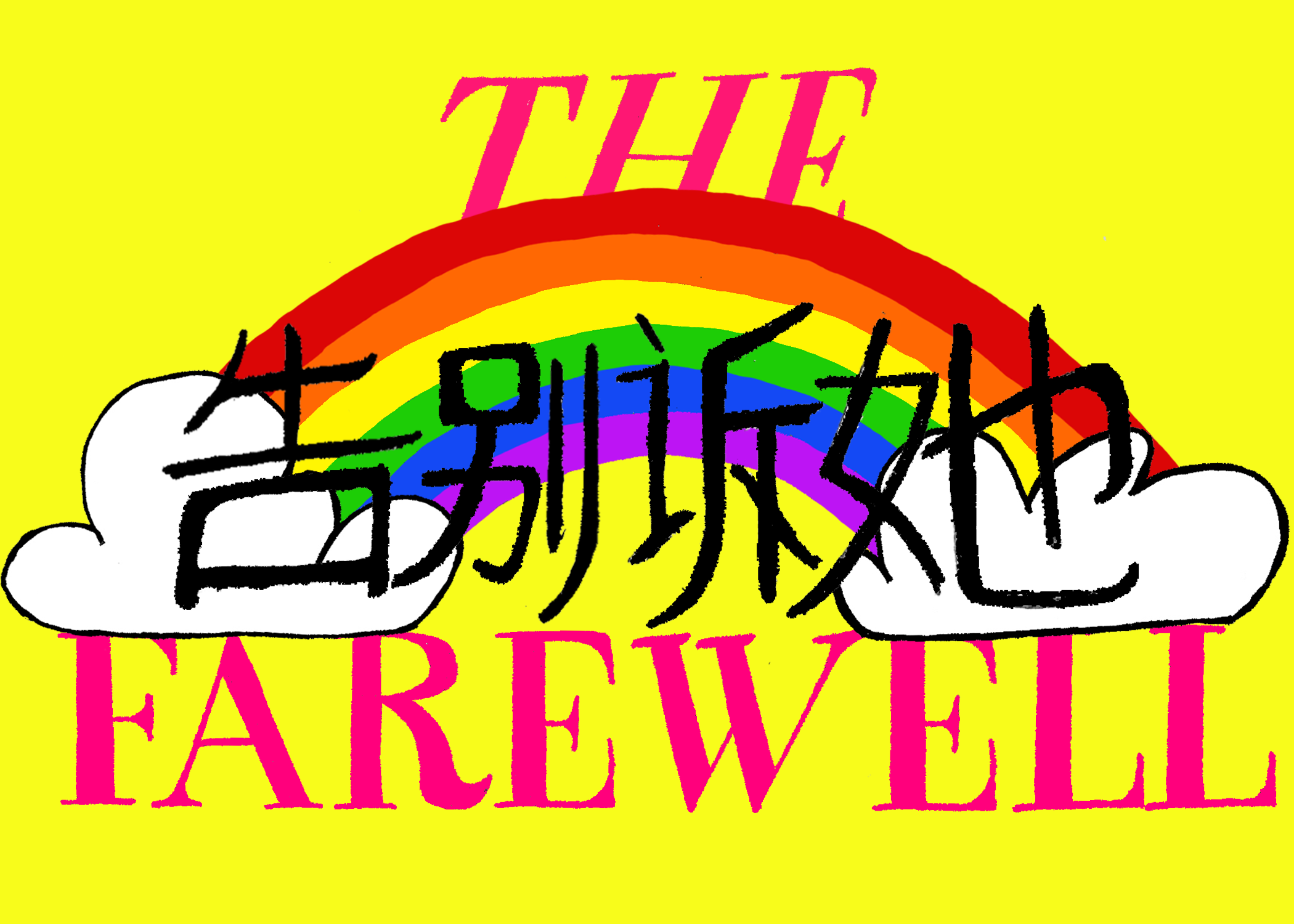 The farwell.jpg.png