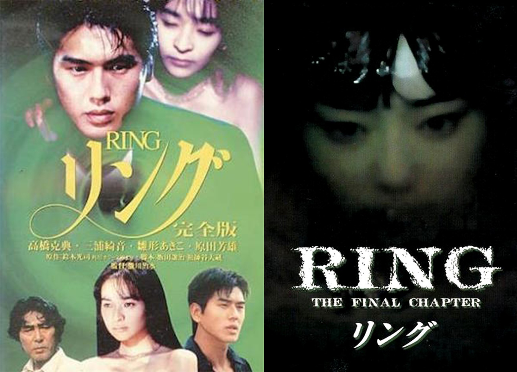 Posters for the television adaptations of  Ring (リング/ Ringu ) by Kôji Suzuki