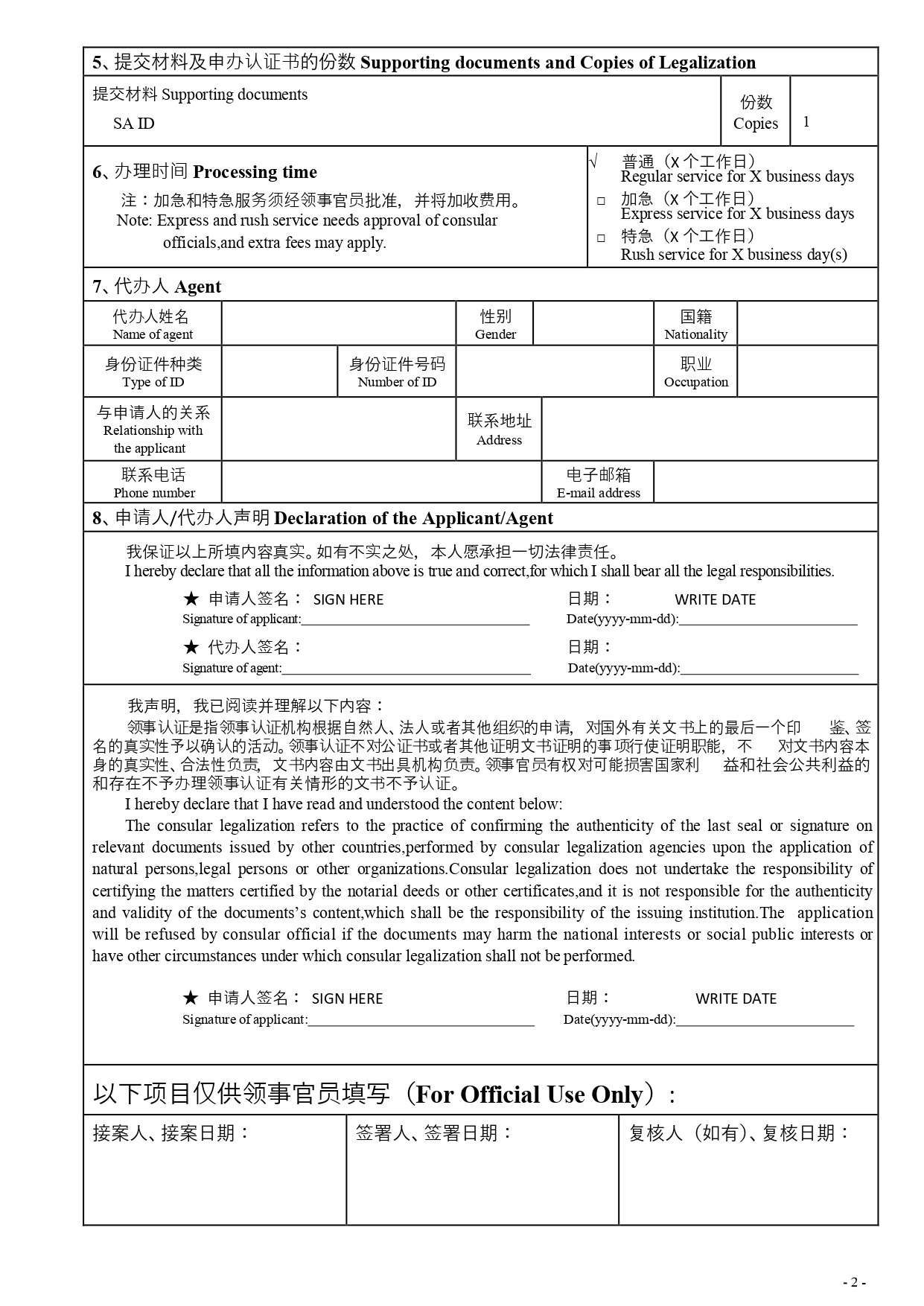 chinese embassy authention form-converted_page-0002.jpg