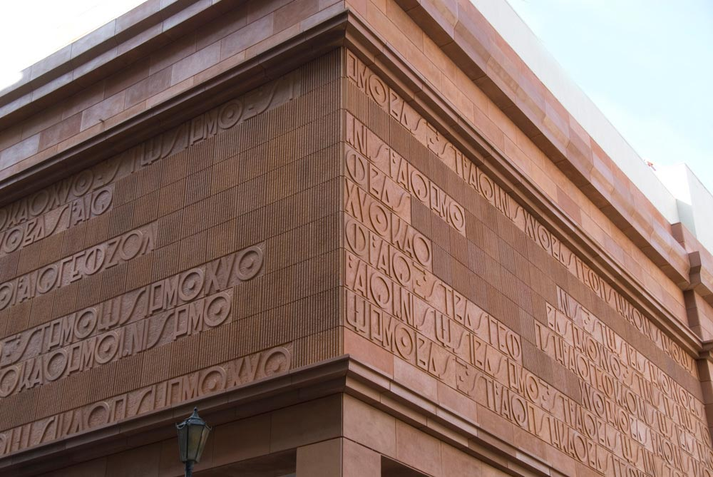 Building panels, carved letters & relief surfaces – Athens