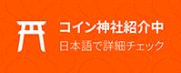 news-coin-jinja.png