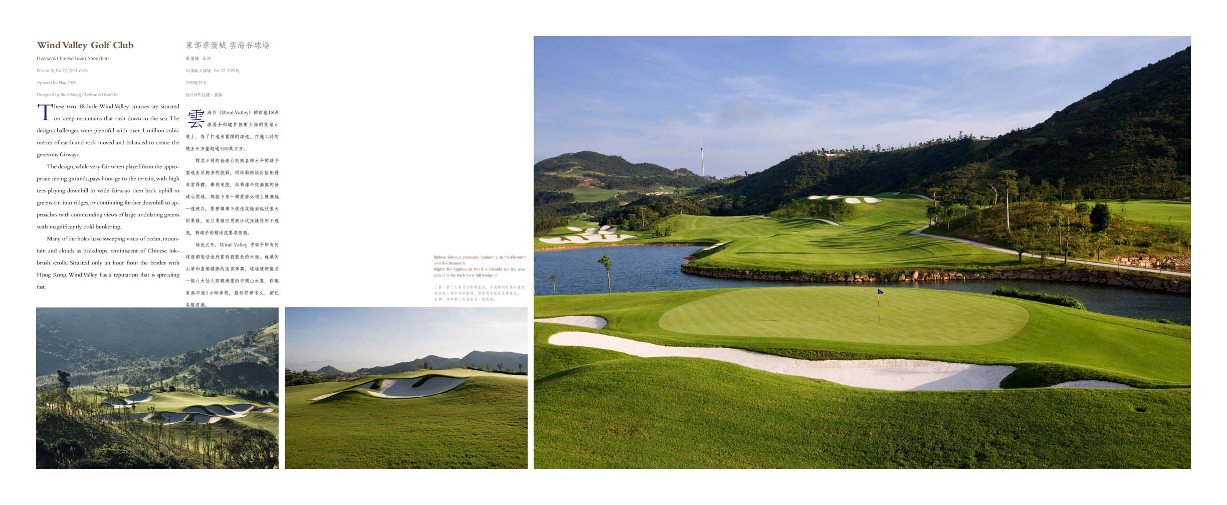 Sample Page From The Great Golf Courses of China