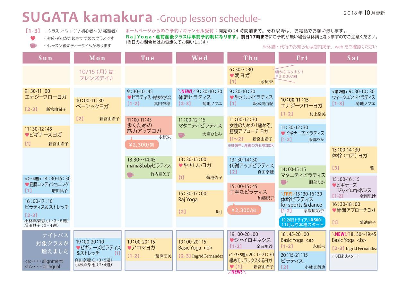 kamakura_schedule_OCT_180930.jpg