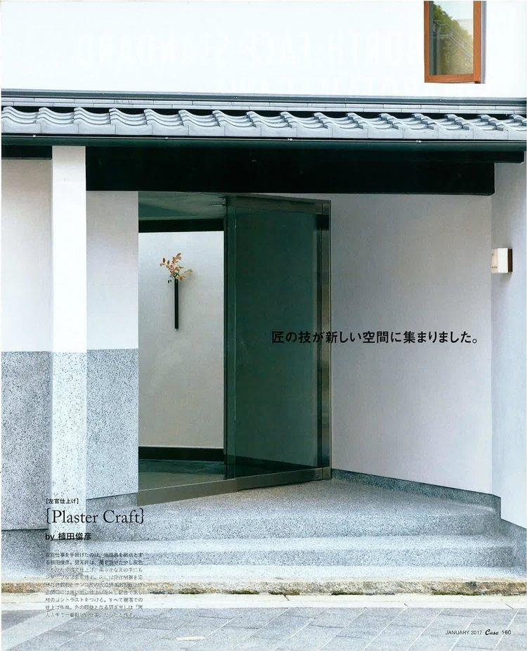 BRUTUSCASA+2017+YALI+A&S+Kyoto+Stores-p002.jpg