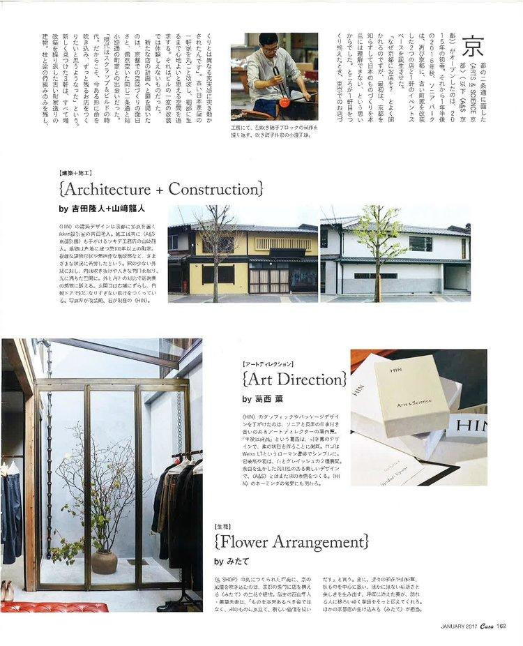 BRUTUSCASA+2017+YALI+A&S+Kyoto+Stores-p004.jpg