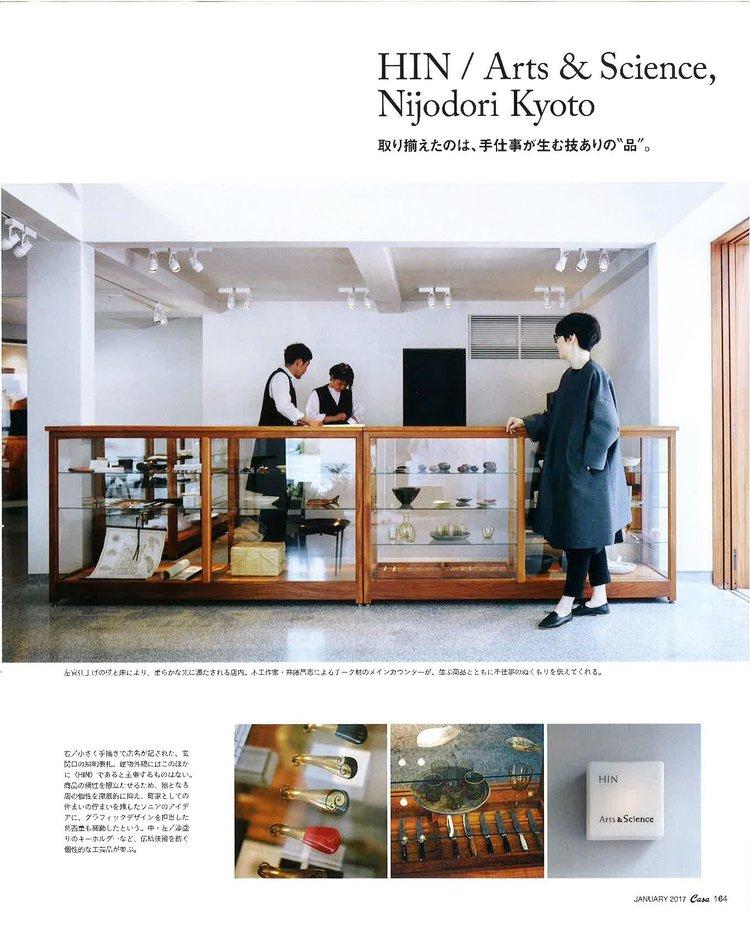 BRUTUSCASA+2017+YALI+A&S+Kyoto+Stores-p006.jpg