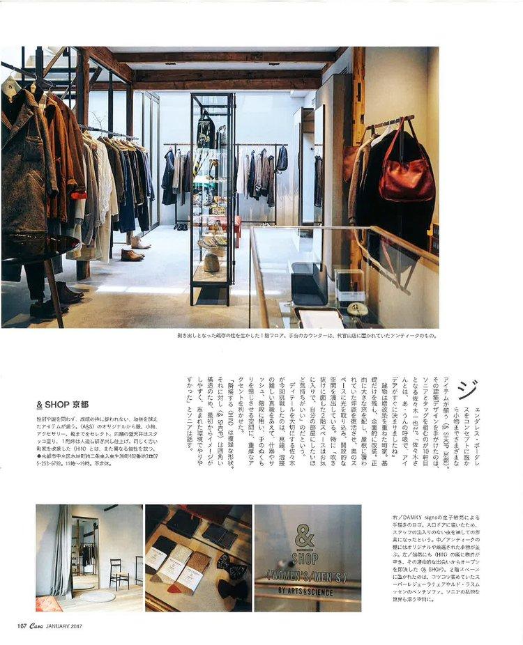 BRUTUSCASA+2017+YALI+A&S+Kyoto+Stores-p009.jpg