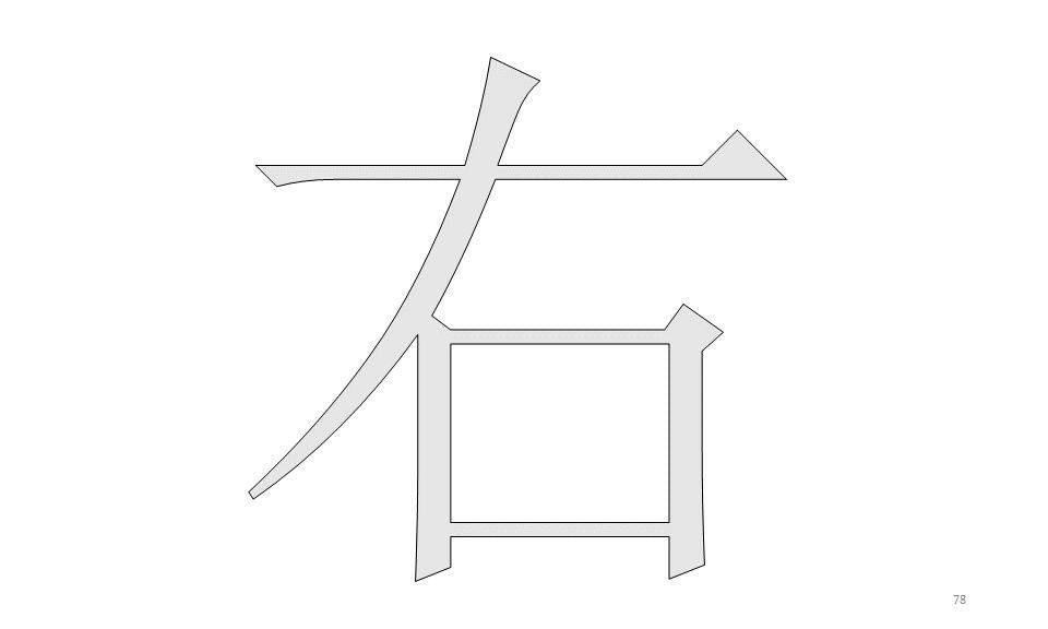 Slide78.PNG