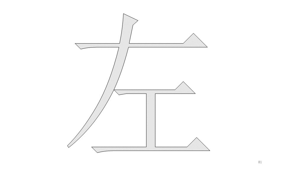 Slide81.PNG