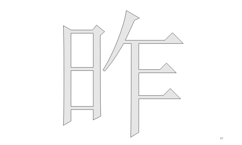 Slide85.PNG