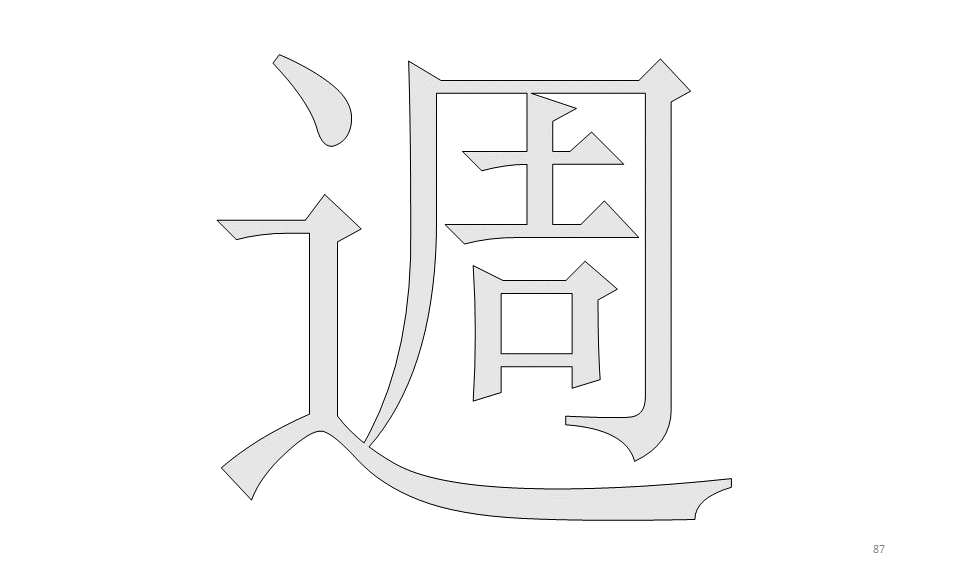Slide87.PNG