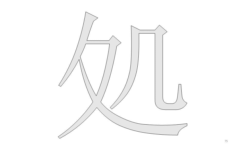 Slide75.PNG