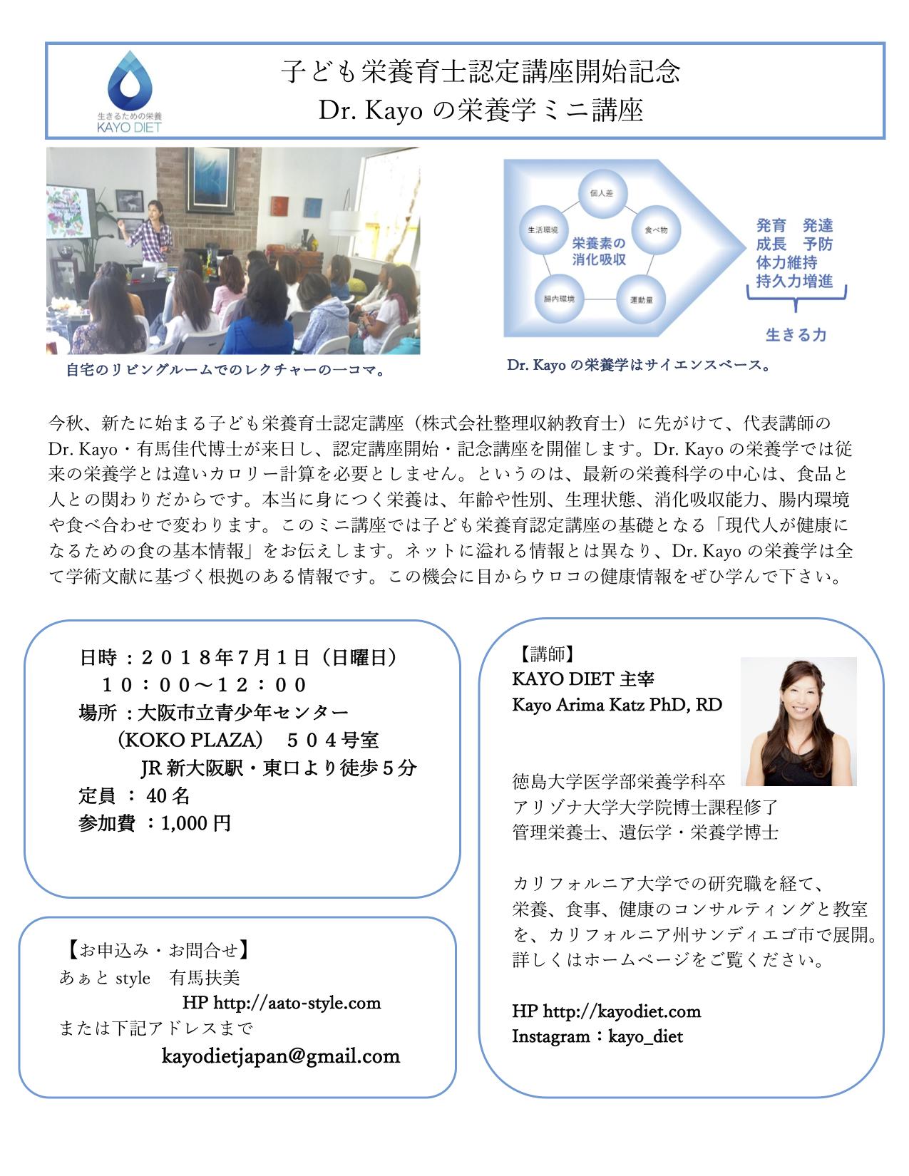 6月セミナーフライヤーVer3.png