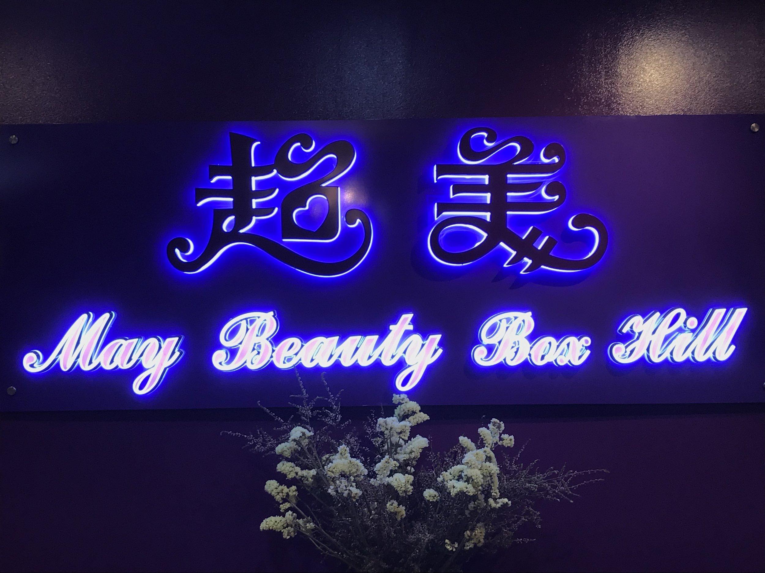 May Beauty Box Hill.jpg