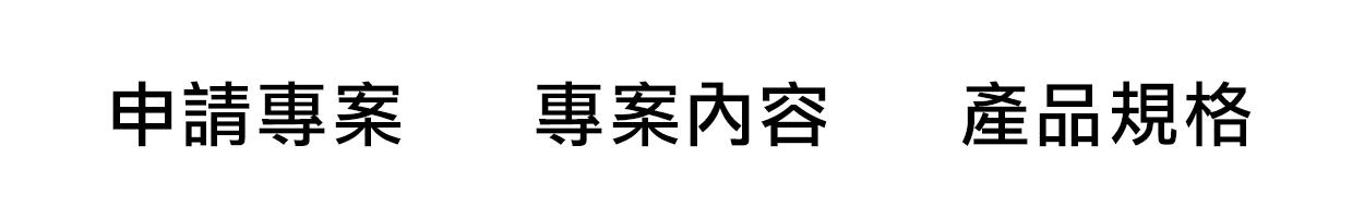 20190312_採購專區問題2_1250x400.jpg