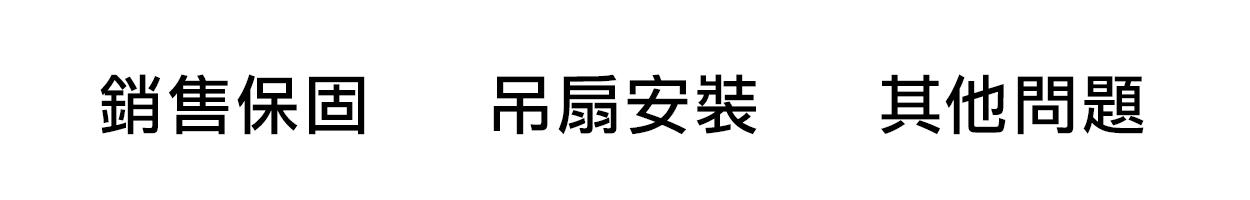 20190312_採購專區問題1_1250x400.jpg