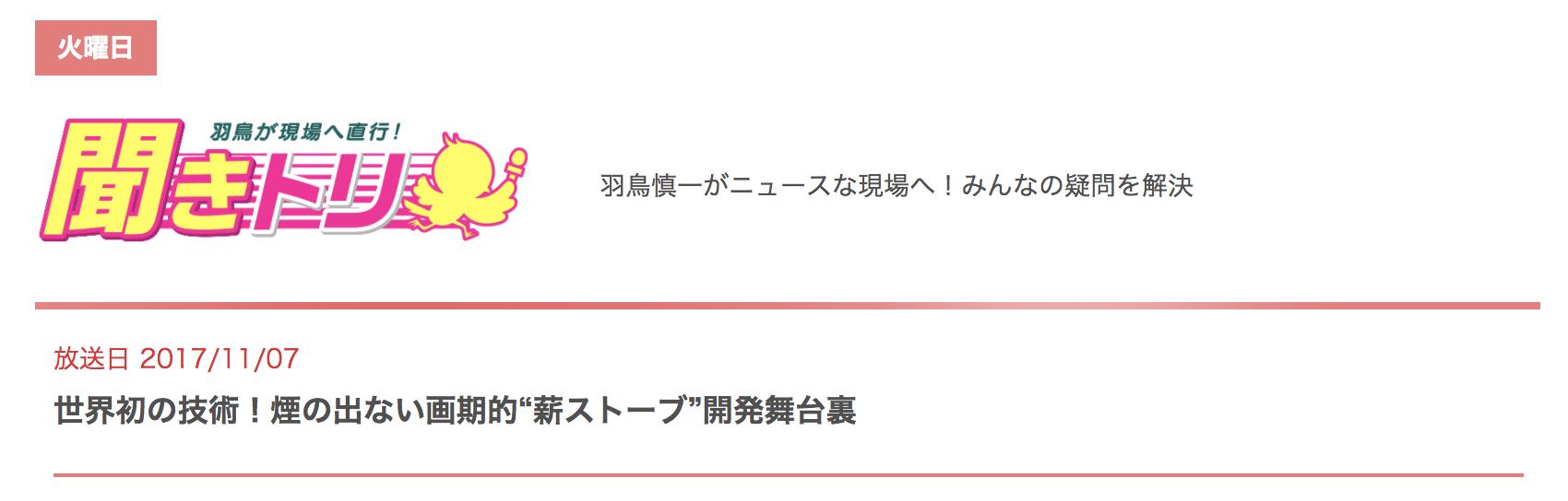 TV朝日 2017/11/7 羽鳥慎一モーニングショーに出ました!