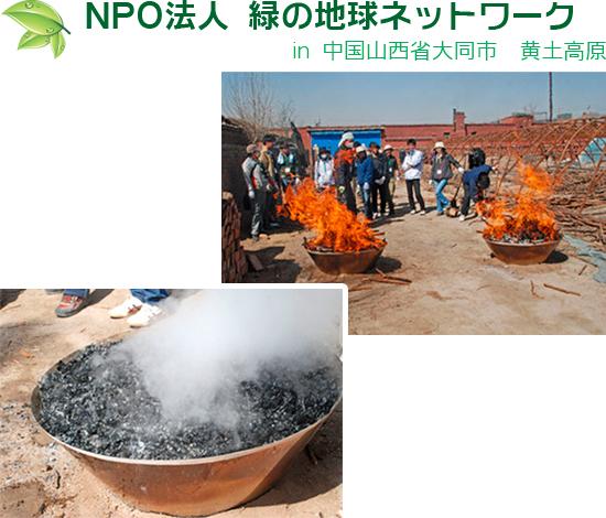 NPO法人 緑の地球ネットワーク
