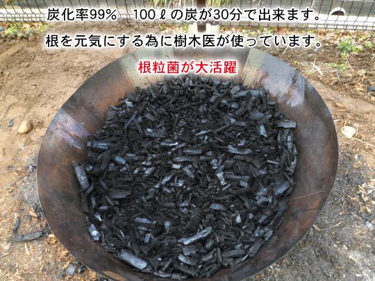 無煙炭化器 使用後の炭