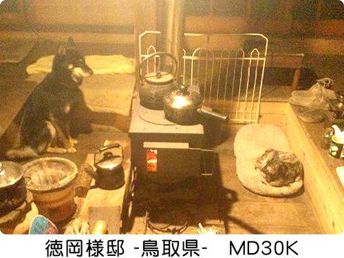 MD30K 導入事例1