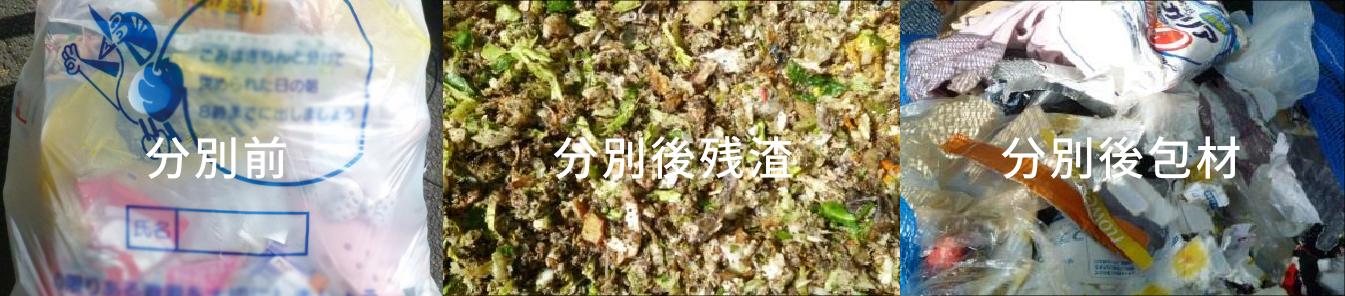 分別例 一般可燃ゴミ