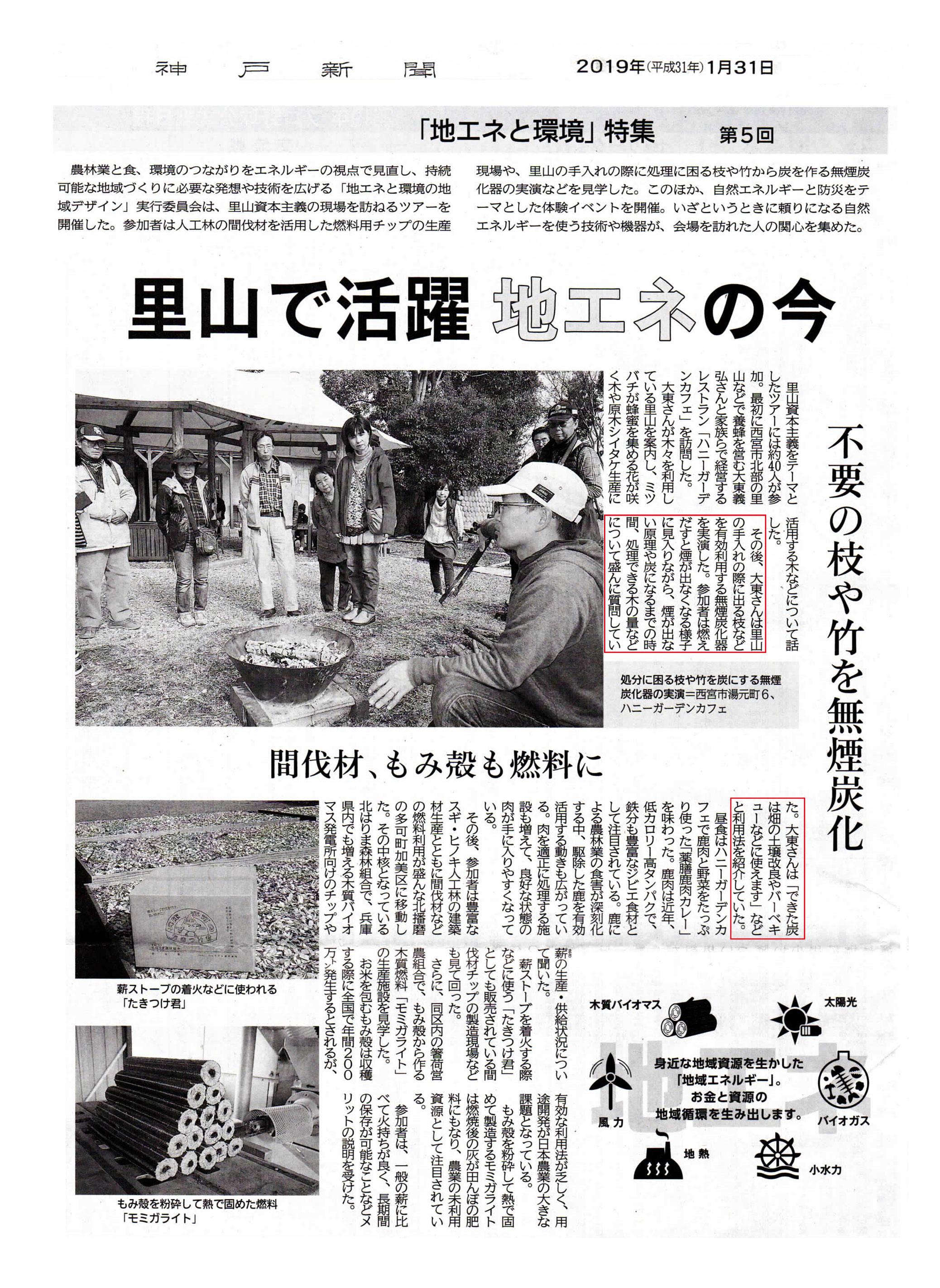 2019年1月31日 神戸新聞