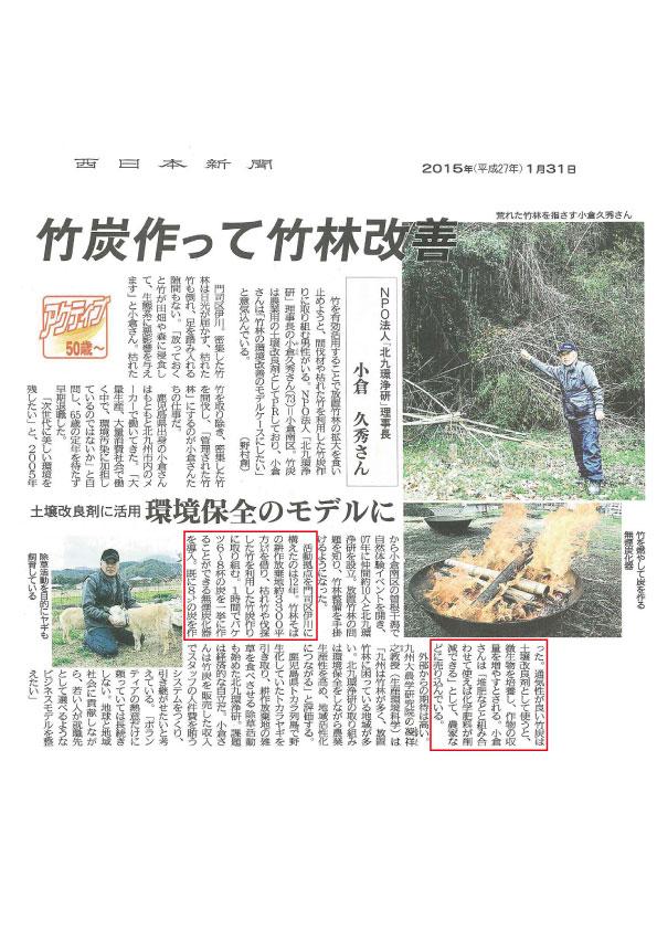 2015年1月31日 西日本新聞