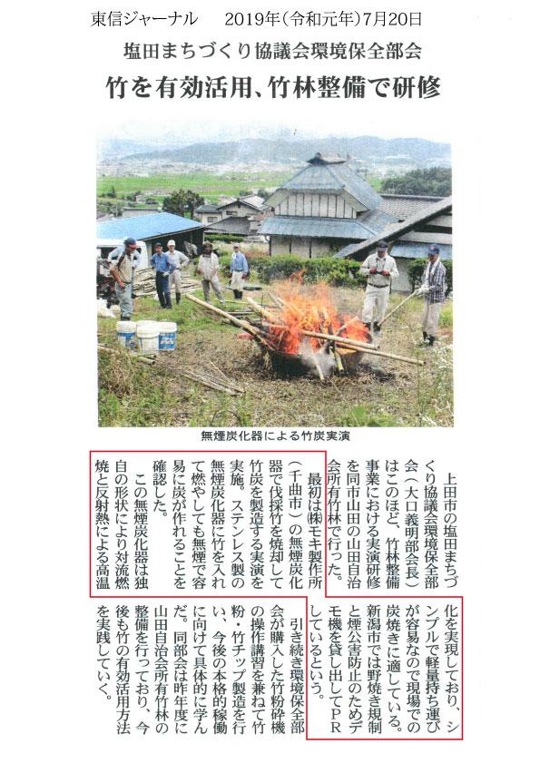 2019年7月20日 東信ジャーナル